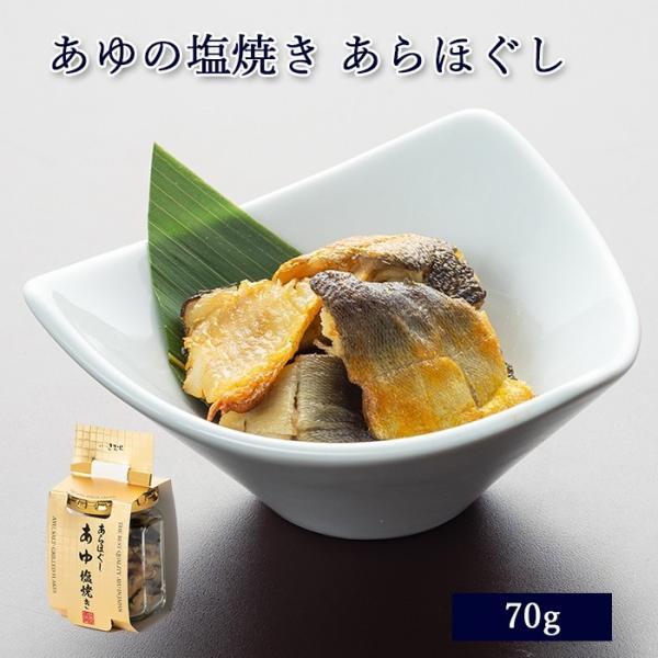 [あゆの店きむら] あゆの塩焼き あらほぐし 瓶 鮎 塩焼 ほぐし 琵琶湖 滋賀 / BAH