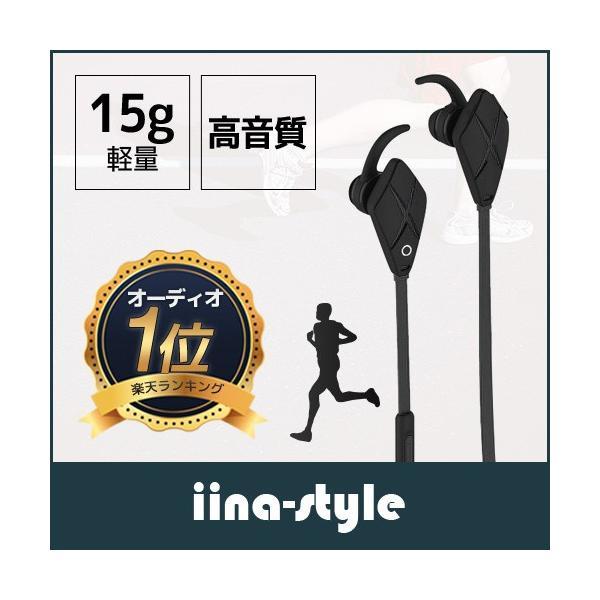 イヤホン iPhone スマホ 重低音 スポーツ ワイヤレス カナル型 高音質 bluetooth ブルートゥース 5時間連続再生 iina-style|az-market