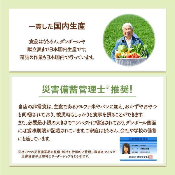 非常食セット 5日分 非常食 5年保存 食品 防災|az-market|12
