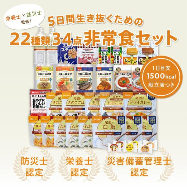 非常食セット 5日分 非常食 5年保存 食品 防災|az-market|05