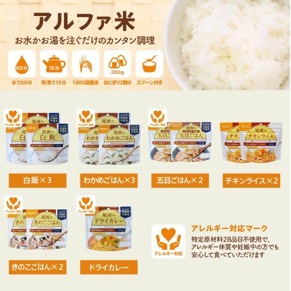 非常食セット 5日分 非常食 5年保存 食品 防災|az-market|07