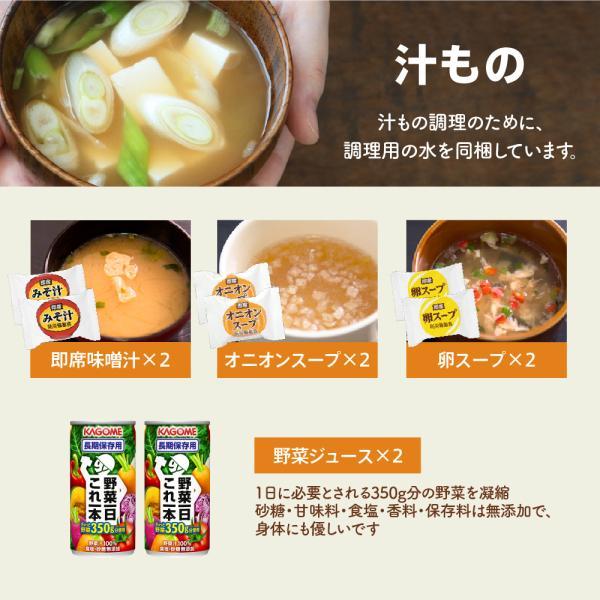 非常食セット 5日分 非常食 5年保存 食品 防災|az-market|09