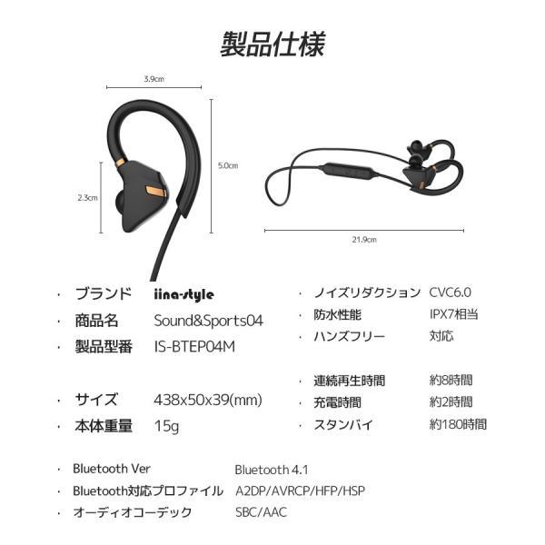 イヤホン iPhone スマホ bluetooth ワイヤレス 重低音 ワイヤレスイヤホン スポーツ 高音質 イヤフォン 防水 ブルートゥース 8時間連続再生 iina-style|az-market|12