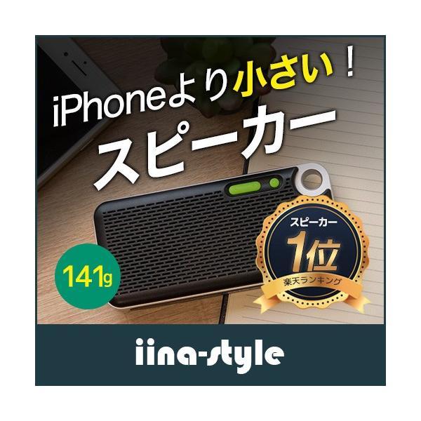 スピーカー iPhone ワイヤレス Bluetooth スピーカー ポータブル 重低音 高音質 大音量 SoundMini iina-style|az-market