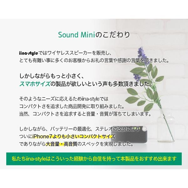 スピーカー iPhone ワイヤレス Bluetooth スピーカー ポータブル 重低音 高音質 大音量 SoundMini iina-style|az-market|14