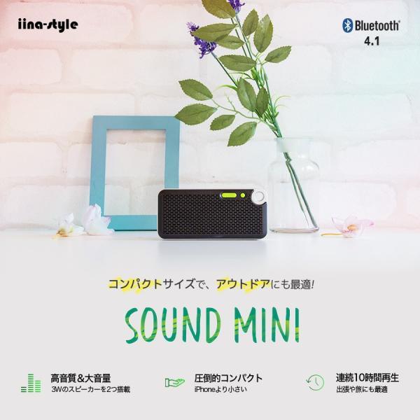 スピーカー iPhone ワイヤレス Bluetooth スピーカー ポータブル 重低音 高音質 大音量 SoundMini iina-style|az-market|03
