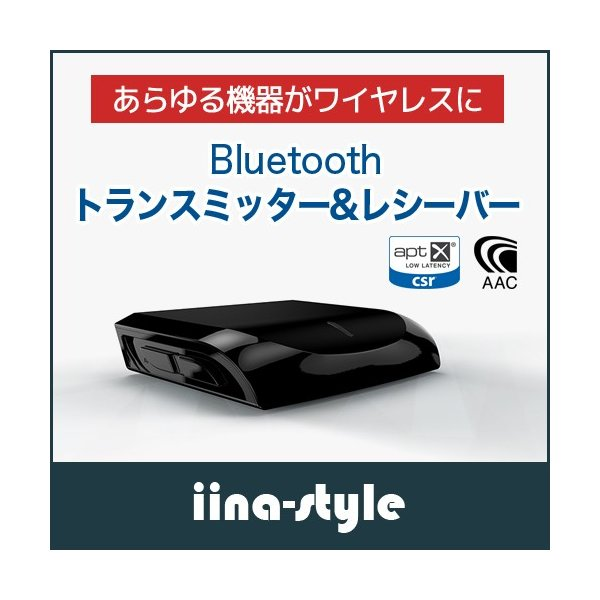 トランスミッター Bluetooth テレビ トランスミッター TV レシーバー ワイヤレス 受信機 送信機 ブルートゥース AAC aptX aptX-LL 2台 高音質 iina-style az-market
