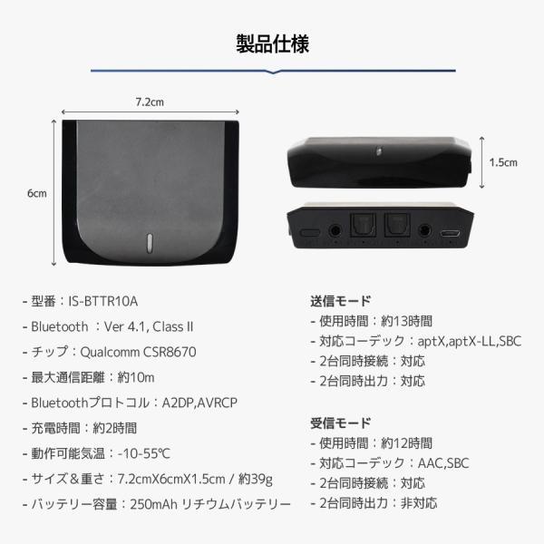 トランスミッター Bluetooth テレビ トランスミッター TV レシーバー ワイヤレス 受信機 送信機 ブルートゥース AAC aptX aptX-LL 2台 高音質 iina-style az-market 13
