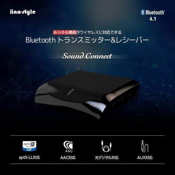 トランスミッター Bluetooth テレビ トランスミッター TV レシーバー ワイヤレス 受信機 送信機 ブルートゥース AAC aptX aptX-LL 2台 高音質 iina-style az-market 03