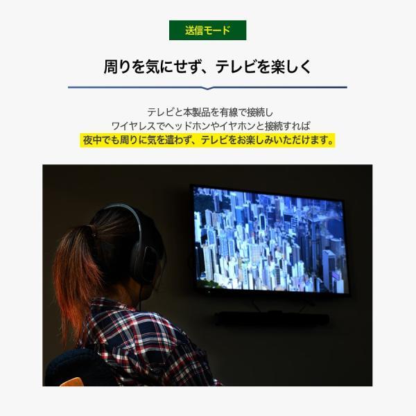 トランスミッター Bluetooth テレビ トランスミッター TV レシーバー ワイヤレス 受信機 送信機 ブルートゥース AAC aptX aptX-LL 2台 高音質 iina-style az-market 06