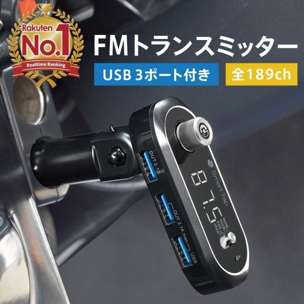 FMトランスミッター Bluetooth トランスミッター ブルートゥース ワイヤレス トランスミッター SmartTap スマートタップ|az-market