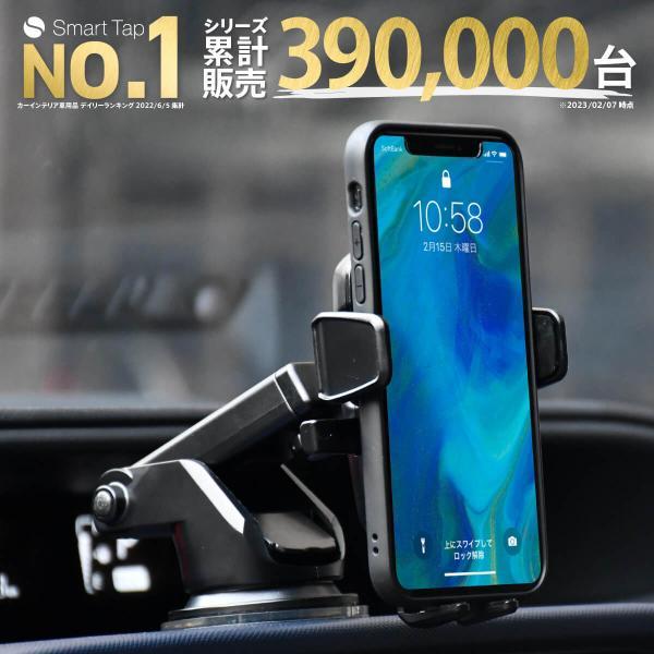 車載ホルダー iphone12 スマホホルダー 車 吸盤 車載 スマホ ホルダー スタンド 吸盤 カーマウント SmartTap スマートタップ