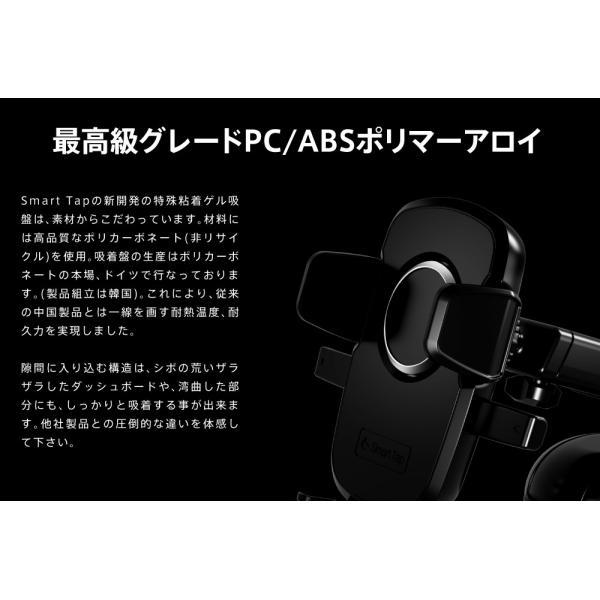 車載ホルダー iphone11 スマホホルダー 車 吸盤 車載 スマホ ホルダー スタンド 吸盤 カーマウント SmartTap スマートタップ az-market 15