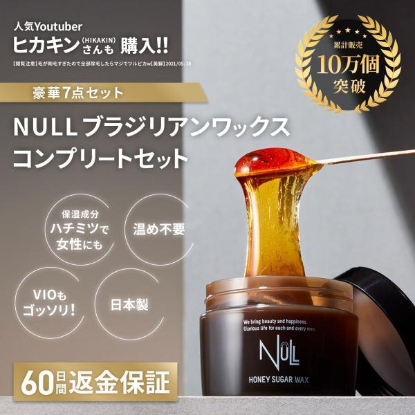 ブラジリアンワックス メンズ 脱毛 ワックス Vライン 男性 NULL|az-market