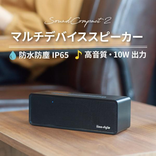 Bluetooth スピーカー iina-style SoundCompact 2(10W Bluetooth4.2 スピーカー 12時間連続再生)