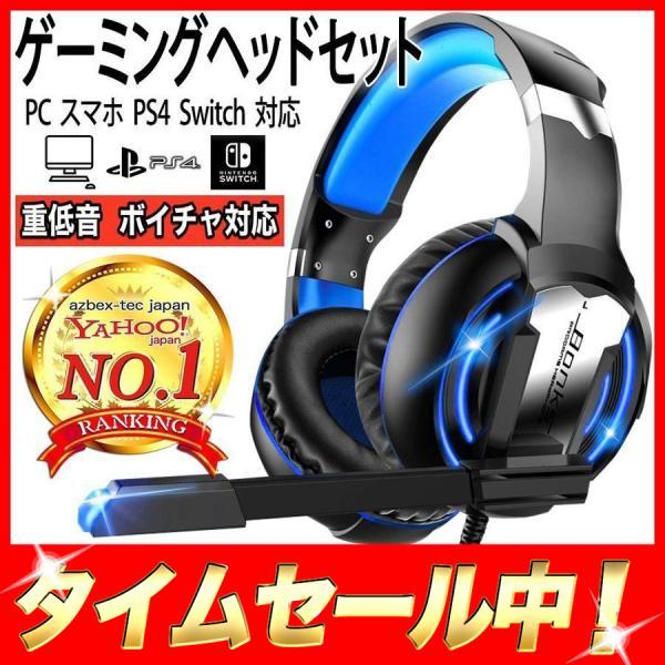 ゲーミングヘッドセット ヘッドホン スイッチ PS4  PC フォーナイト ボイスチャット 対応 ゲーム ヘッドフォン Switch ゲーミング リモコン マイク付き 限定価格|azbex-tec