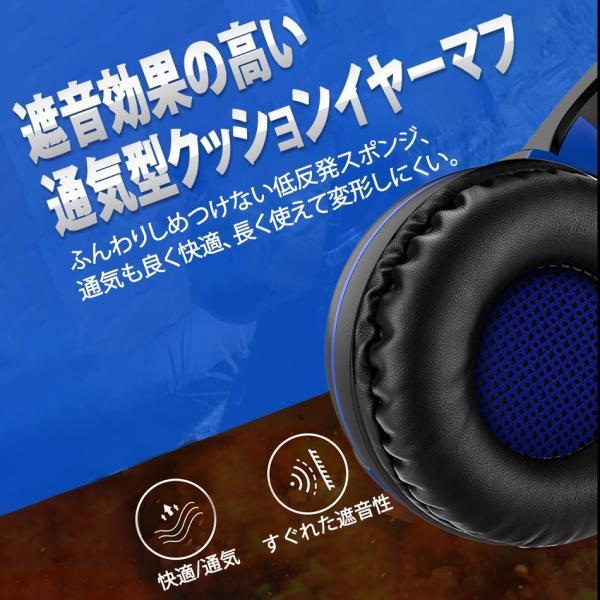 ゲーミングヘッドセット ヘッドホン スイッチ PS4  PC フォーナイト ボイスチャット 対応 ゲーム ヘッドフォン Switch ゲーミング リモコン マイク付き 限定価格|azbex-tec|12