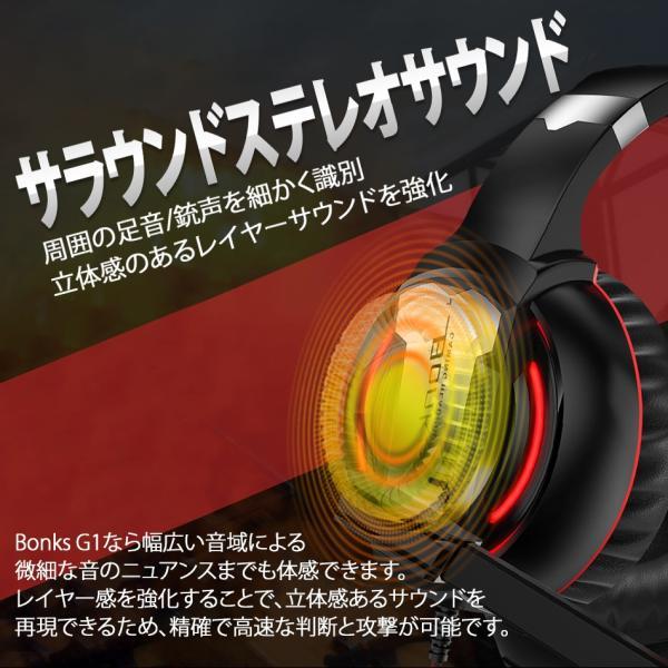 ゲーミングヘッドセット ヘッドホン スイッチ PS4  PC フォーナイト ボイスチャット 対応 ゲーム ヘッドフォン Switch ゲーミング リモコン マイク付き 限定価格|azbex-tec|17