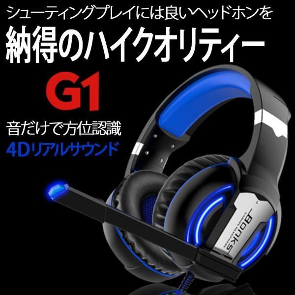 ゲーミングヘッドセット ヘッドホン スイッチ PS4  PC フォーナイト ボイスチャット 対応 ゲーム ヘッドフォン Switch ゲーミング リモコン マイク付き 限定価格|azbex-tec|05