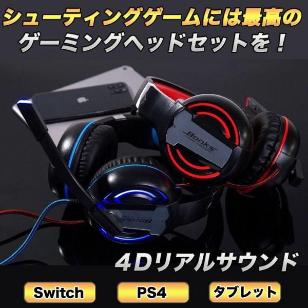 ゲーミングヘッドセット ヘッドホン スイッチ PS4  PC フォーナイト ボイスチャット 対応 ゲーム ヘッドフォン Switch ゲーミング リモコン マイク付き 限定価格|azbex-tec|09