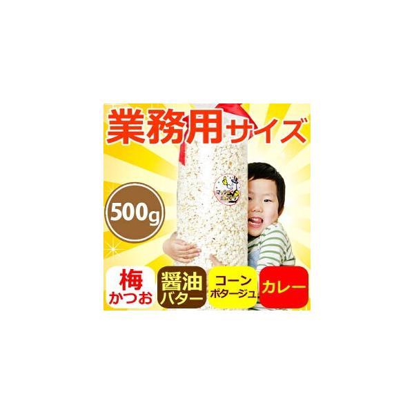 業務用 ポップコーン フレーバータイプ 500g(しょうゆバター、コーンポタージュ、カレー、梅かつお味)