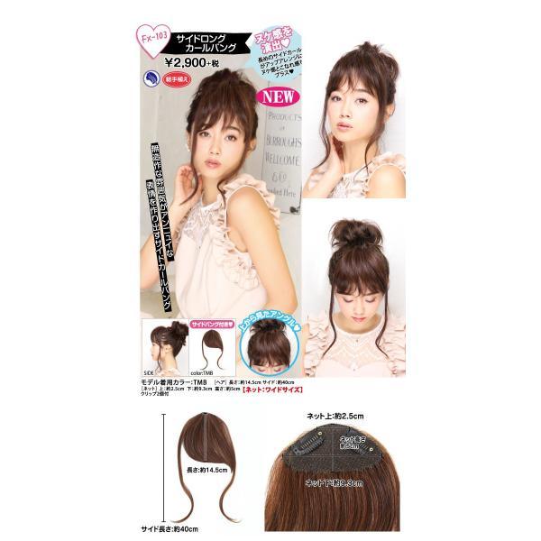 ふんわり総手植え前髪 ウィッグ 部分 ウィッグ つけ毛 /プリシラ サイドロングカールバング FX-103