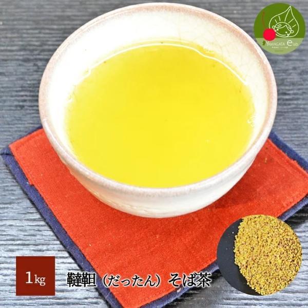 韃靼そば茶 国産 北海道産 韃靼 1kg (500g×2)  送料無料 無農薬 無添加 無着色 だったん ダッタン 蕎麦茶|azimiya