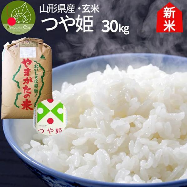 令和2年新米 お米 30kg つや姫  玄米米 山形県産 平成30年産 米 こめ ポイント消化 産地直送 特別栽培米