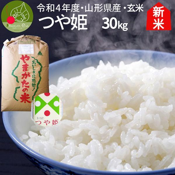 令和2産新米 つや姫 玄米 30kg 山形県産 特別栽培米 減農薬 減化学肥料  一等米 ギフト 特A米  ギフト 新 内祝い