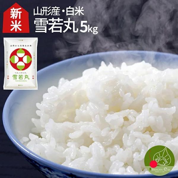 雪若丸 白米 5kg(5kg×1袋)精米 山形県産 令和3年度新登場 つや姫 弟 送料無料 米