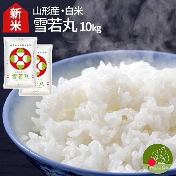 雪若丸 白米 10kg(5kg×2袋)精米 山形県産 令和3年度新登場 つや姫 弟 送料無料
