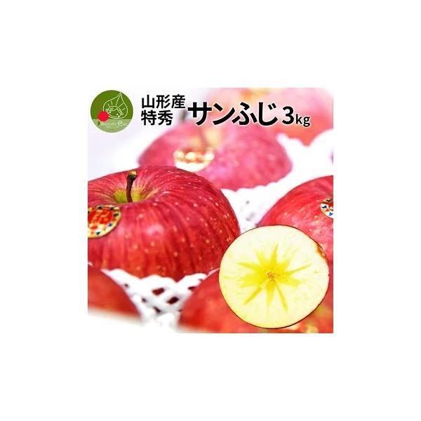 山形県 特産 蜜入りプレミアム・サンふじりんご 3kg(8〜10玉前後) 贈答用 送料無料