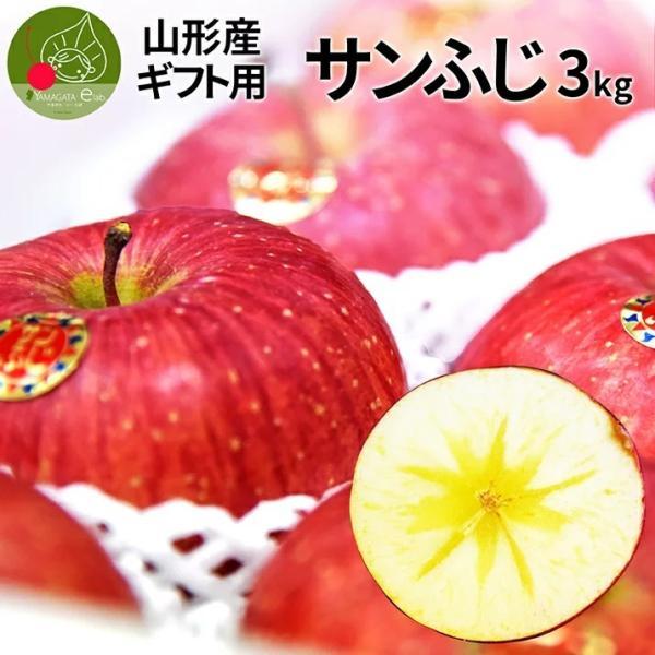 山形県産 サンふじりんご 3kg  贈答用 送料無料 ステビア栽培 贈答用 化粧箱入り お取り寄せ 名水百選の水使用のりんご