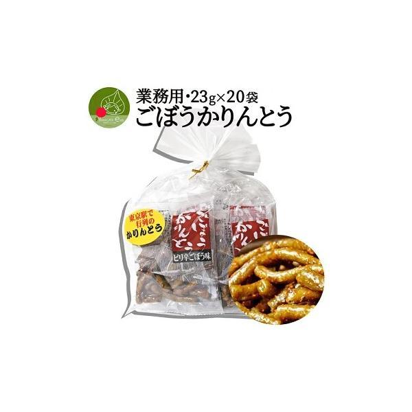 大人気、東京駅で行列の牛蒡かりんとう・業務用サイズ!国産小麦100%使用!食べたらとまらなくなるカリントウ!食物繊維・ミネラル豊富なかりんとう!ちょっ