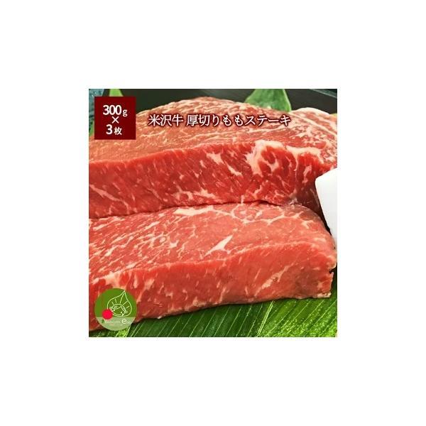 ギフト プレゼント 米沢牛 もも ステーキ 厚切り 3枚入り 厚さ約3cm 1枚約300g 黒毛和牛 山形 米澤 雌牛 置賜 霜降り