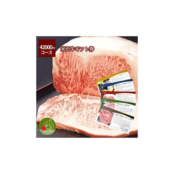 ギフト プレゼント 父の日 ギフト 米沢牛 ギフト券 42,000円コース  ステーキ すき焼き 選べます 黒毛和牛 山形 米澤 ギフト 各種ギフト
