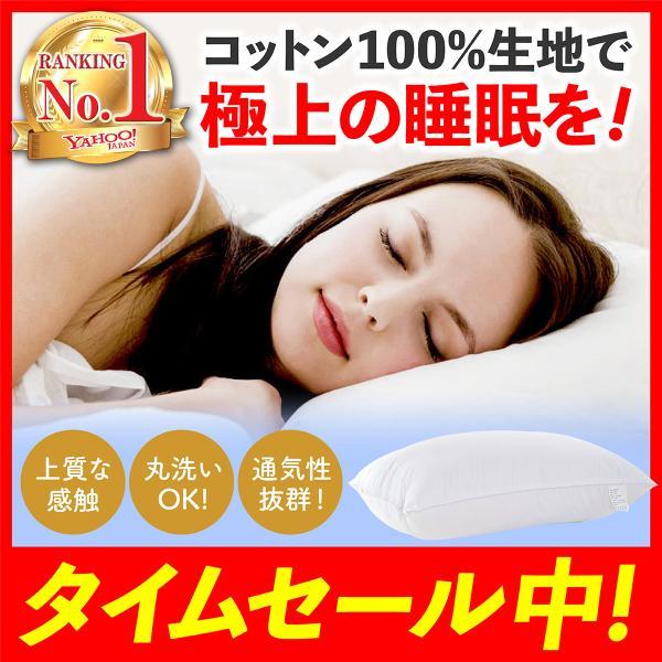 枕まくら安眠高さ高級枕快眠枕肩こり首痛快眠ピローふわふわホテル仕様洗える枕いびき防止高さ調節丸洗い安眠枕安眠まくら洗えるまくら