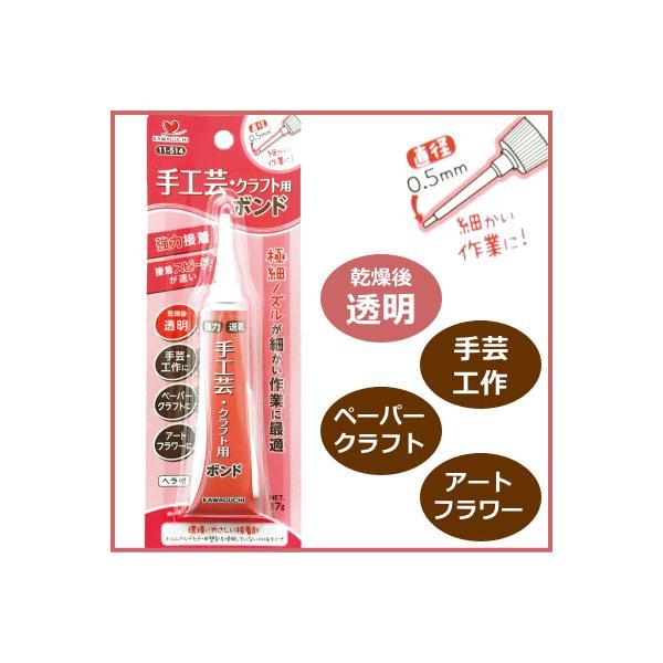手工芸・クラフト用ボンド 17g KAWAGUCHI /ボンド 接着剤 接着 ビーズ 極細ノズル 工作 布用