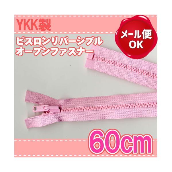 ファスナー 手芸 ビスロンファスナー オープン リバーシブル 60cm YKK 4VS/ファスナー ジッパー チャック 両面 バッグ