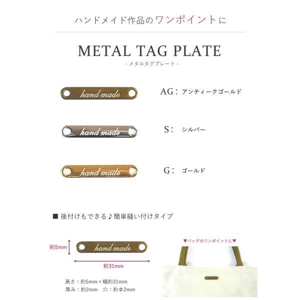 メタルタグプレート 小 縫い付けタイプ|aznetcc|02