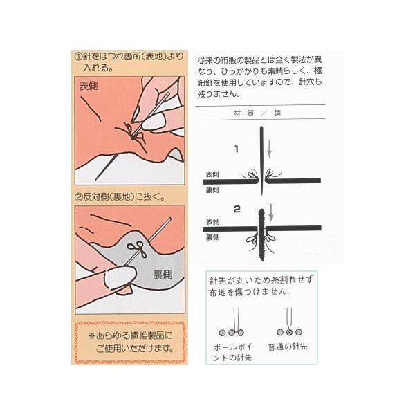 ほつれのん 補修針 /手芸用品 手作り ハンドメイド クラフト用品|aznetcc|02