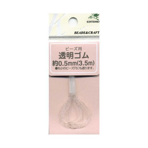 金天馬 ビーズ用透明ゴム 約0.5mm /ゴム パーツ アクセサリー
