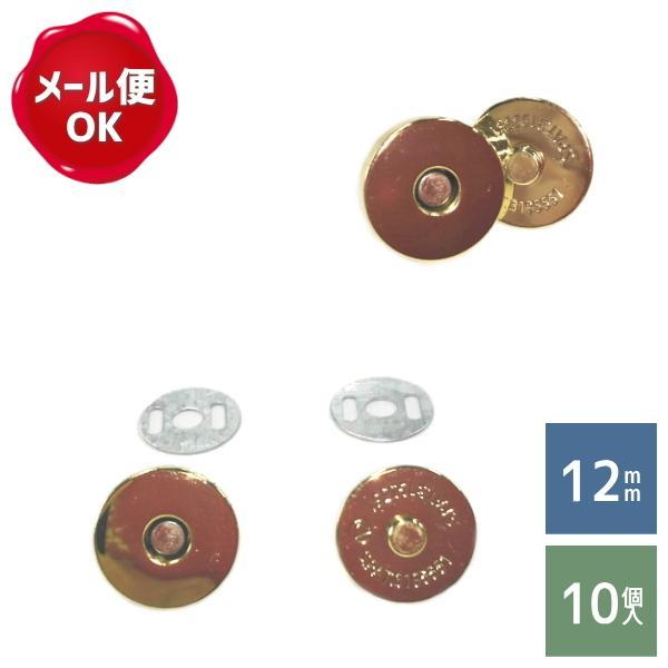 マグネホック 12mm 10組入 ゴールド/マグネットボタン 留め具 バッグ ポーチ