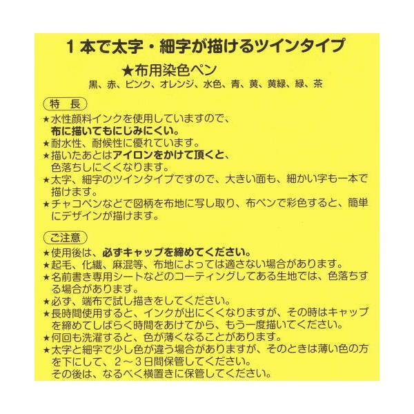 布用染色ペン カラー2 便利な染料 メール便発送対象商品/手芸用品 手作り ハンドメイド クラフト用品|aznetcc|04