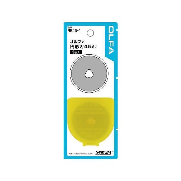 オルファロータリーカッター替刃45mm/布用カッター曲線カット