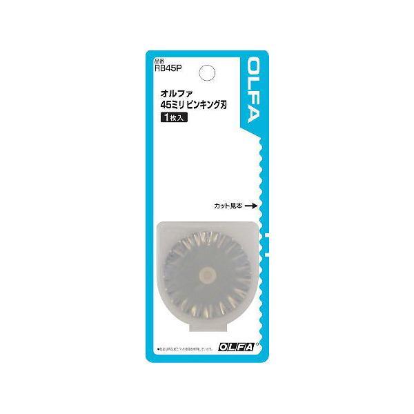 オルファロータリーカッターピンキング替刃45mm/布用カッター曲線カット