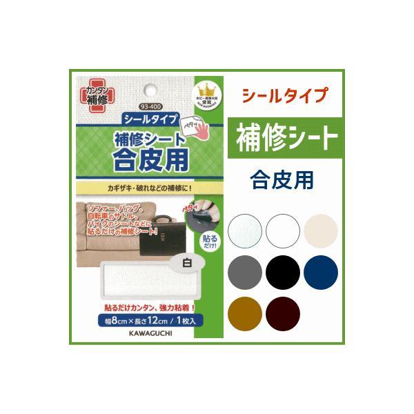 シールタイプ 補修シート 合皮用 KAWAGUCHI /手芸用品 手作り ハンドメイド クラフト用品|aznetcc