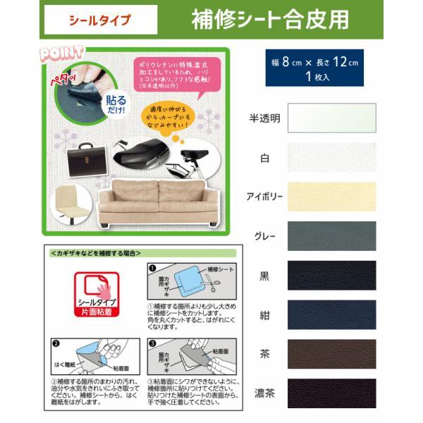 シールタイプ 補修シート 合皮用 KAWAGUCHI /手芸用品 手作り ハンドメイド クラフト用品|aznetcc|02