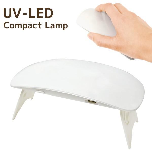 UV-LED Compact Lamp コンパクトランプ 清原 aznetcc