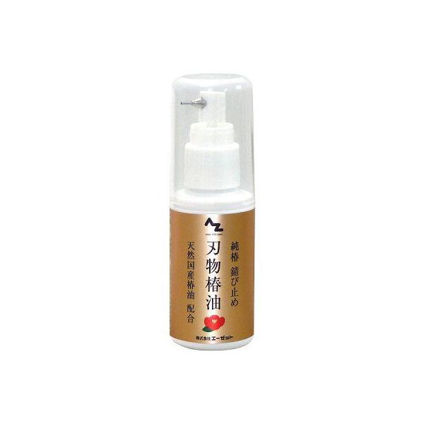 AZ 刃物専用錆止油 天然国産椿油配合 50ml 刃物椿 刃物椿油